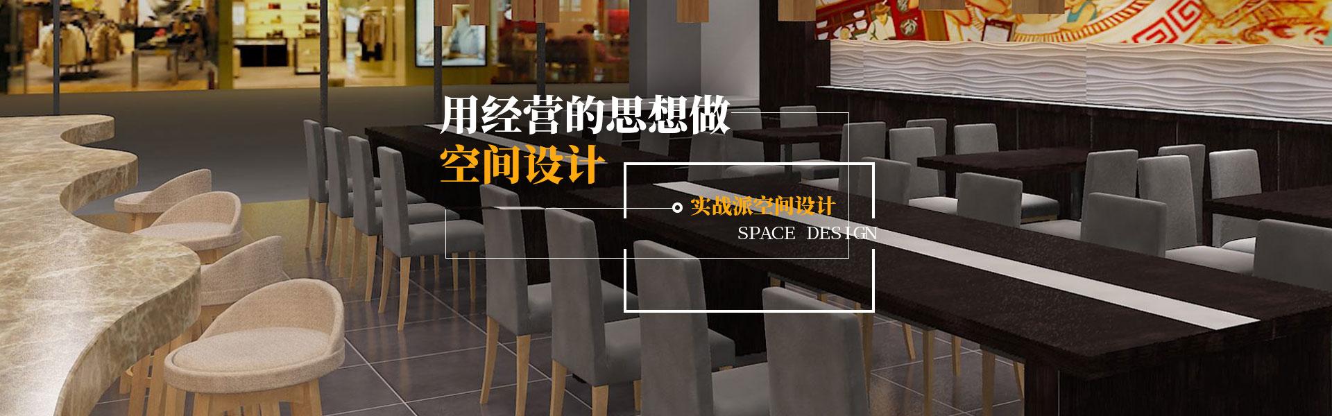 重庆店铺装修
